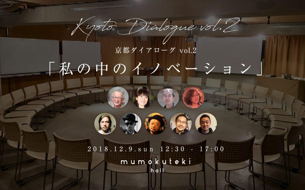 イベント告知!12月9日(日)京都ダイアローグ vol.2 「私の中のイノベーション」